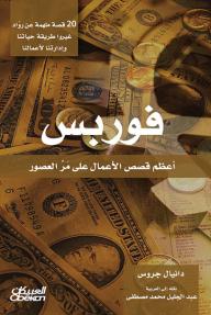 فوربس: أعظم قصص الأعمال على مر العصور - دانيال جروس, عبد الجليل محمد مصطفى