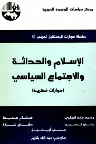 الإسلام والحداثة والاجتماع السياسي ( حوارات فكرية) : سلسلة حوارات المستقبل العربي