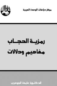 رمزية الحجاب : مفاهيم ودلالات