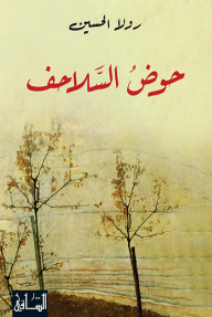 حوض السلاحف - رولا الحسين