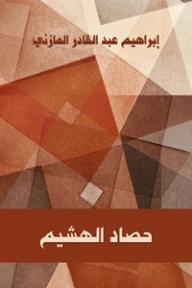 حصاد الهشيم - إبراهيم عبد القادر المازني