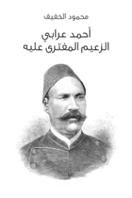 أحمد عرابي الزعيم المفترى عليه