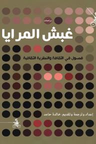 غبش المرايا - فصول في الثقافة والنظرية الثقافية - مجموعة مؤلفين, خالدة حامد