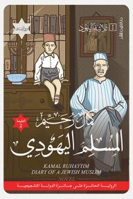 المسلم اليهودي