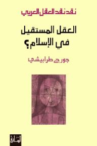 نقد نقد العقل العربي: العقل المستقيل في الإسلام؟