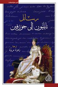 رسائل نابليون إلى جوزفين - نابليون بونابارت, زهرة مروة