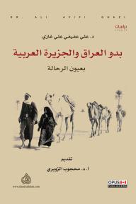 بدو العراق والجزيرة العربية بعيون الرحالة