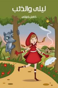 ليلى والذئب - كامل كيلاني