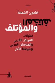 المختلف والمؤتلف: تمثيلات المركز الغربي والهامش العربي وشيطنة الآخر