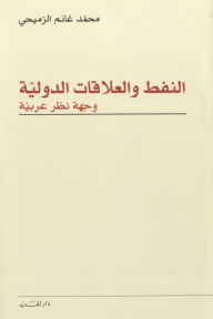 النفط والعلاقات الدولية؛ وجهة نظر عربية