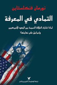 التمادي في المعرفة: لماذا تشارف العلاقة الحميمة بين اليهود الأميركيين وإسرائيل على نهايتها؟