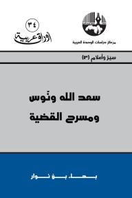 سعد الله ونوس ومسرح القضية