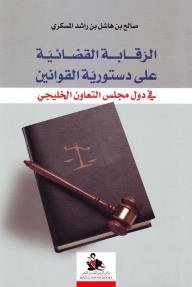 الرقابة القضائية على دستورية القوانين في دول مجلس التعاون الخليجي - صالح بن هاشل بن راشد المسكري
