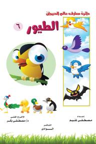 الطيور 6: دائرة معارف عالم الحيوان