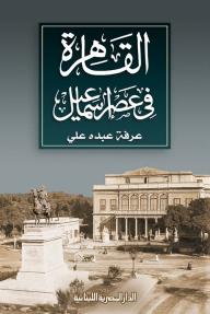 القاهرة في عصر إسماعيل