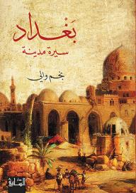 بغداد سيرة مدينة - نجم والي