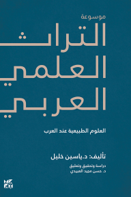 موسوعة التراث العلمي العربي  : العلوم الطبيعية عند العرب - ياسين خليل, حسن مجيد العبيدي
