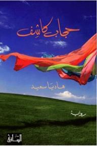 حجاب كاشف - هاديا سعيد