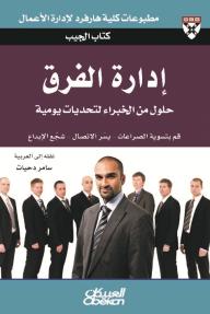 كتاب الجيب: إدارة الفرق: حلول من الخبراء لتحديات يومية: قم بتسوية الصراعات، يسر الاتصال، شجع الإبداع
