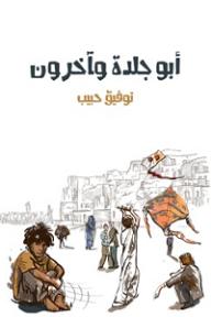 أبو جلدة وآخرون - توفيق حبيب