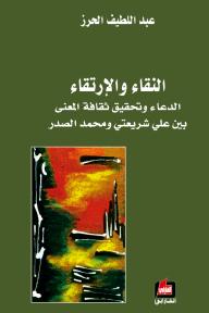 النقاء والإرتقاء - الدعاء وتحقيق ثقافة المعنى بين علي شريعتي ومحمد الصدر