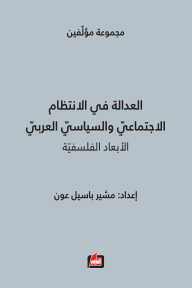 العدالة في الانتظام الاجتماعي والسياسي العربي(الأبعاد الفلسفية)
