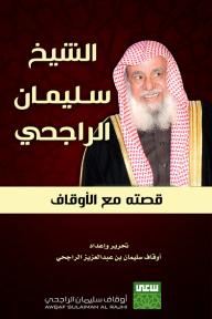 الشيخ سليمان الراجحي: قصته مع الأوقاف - أوقاف سليمان بن عبد العزيز الراجحي
