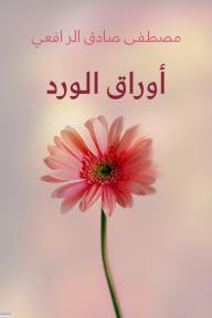 أوراق الورد - مصطفى صادق الرافعي