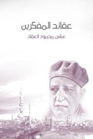 عقائد المفكرين - عباس محمود العقاد