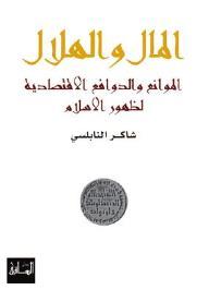 المال والهلال: الموانع والدوافع الاقتصادية لظهور الإسلام
