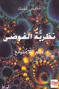 نظرية الفوضى (علم اللامتوقع) - جايمس غليك, أحمد مغربي
