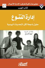 إدارة التنوع: حلول ناجعة لكل التحديات يومية