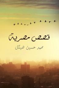 قصص مصرية