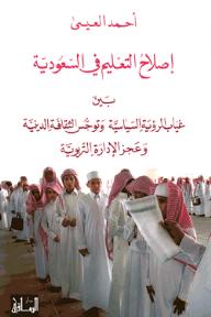 إصلاح التعليم في السعودية: بين غياب الرؤية السياسية وتوجس الثقافة الدينية وعجز الإدارة التربوية
