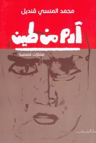 آدم من طين - محمد المنسي قنديل