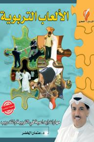 الألعاب التربوية: مهارات إبداعية في التربية والتدريب - عثمان الخضر