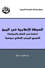 الحركة الإسلامية في اليمن (دراسة في الفكر والممارسة ): التجمع اليمني للإصلاح نموذجاً - عبد القوي حسان