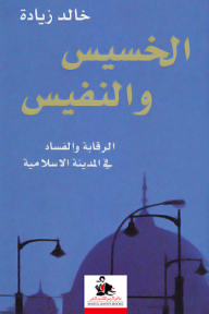 الخسيس والنفيس : الرقابة والفساد في المدينة الإسلامية - خالد زيادة